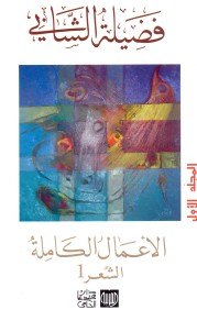 fadhila-chebbi-livre1