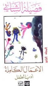fadhila-chebbil-livre2-209x300